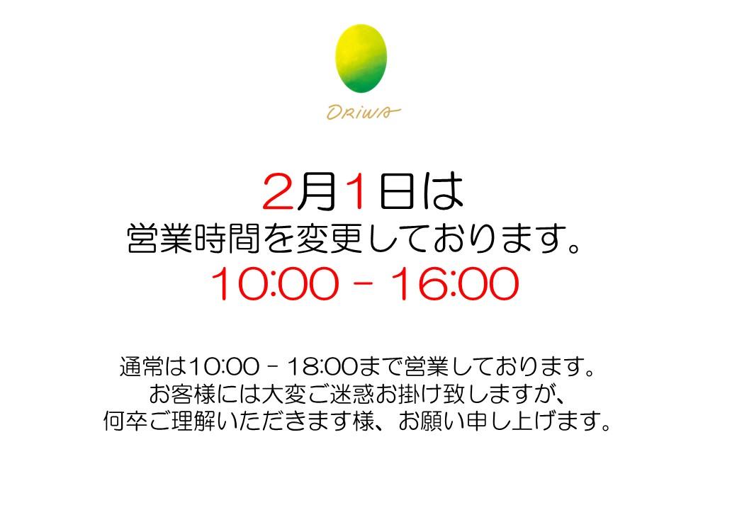 2月1日(月)営業時間変更のお知らせ