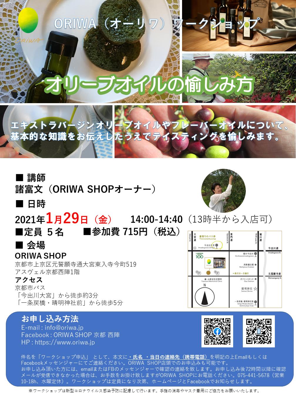 1/29 ORIWAワークショップ「オリーブオイルの愉しみ方」開催!