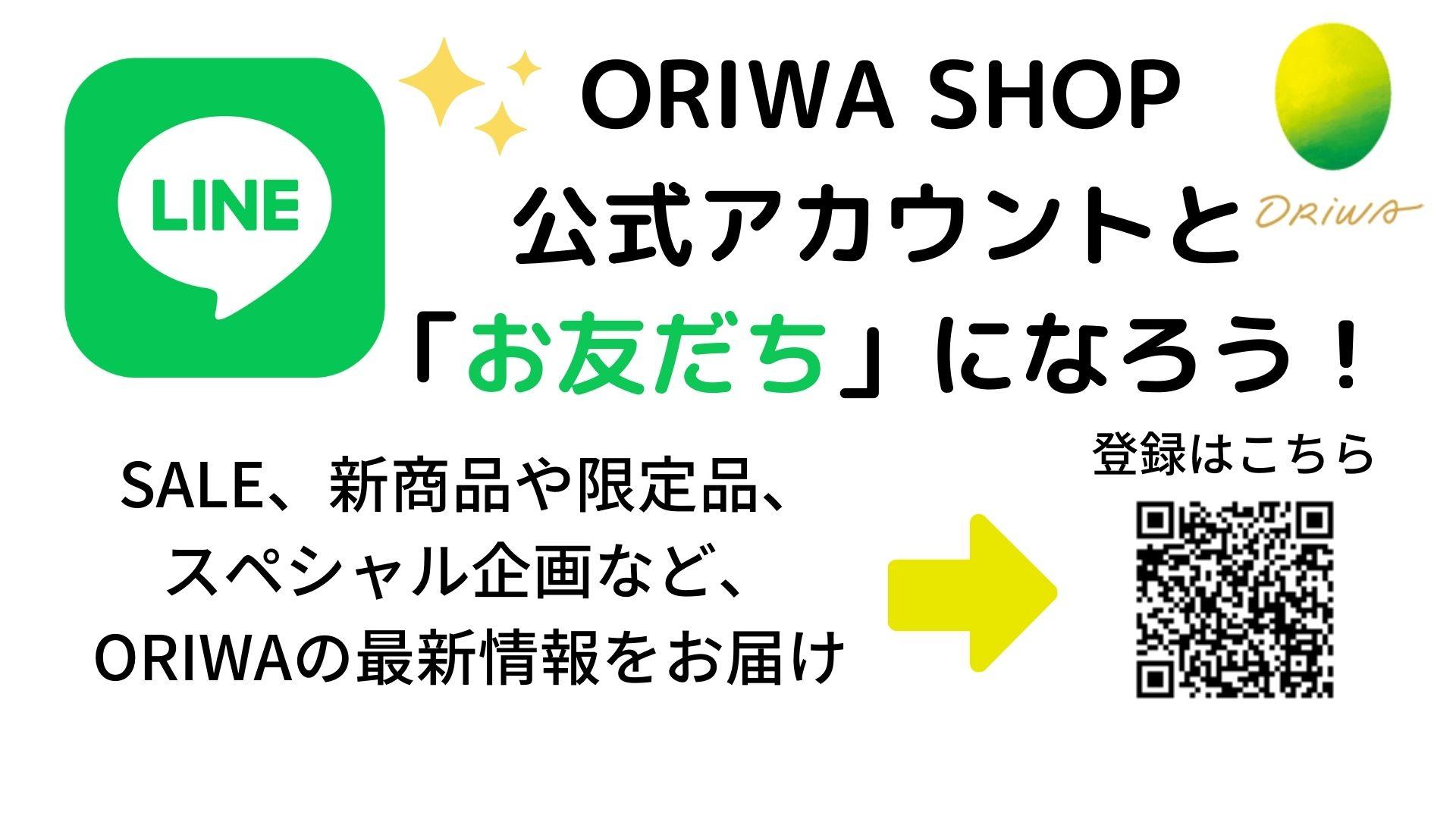 ORIWA SHOP 公式LINEアカウントとお友だちになろう!