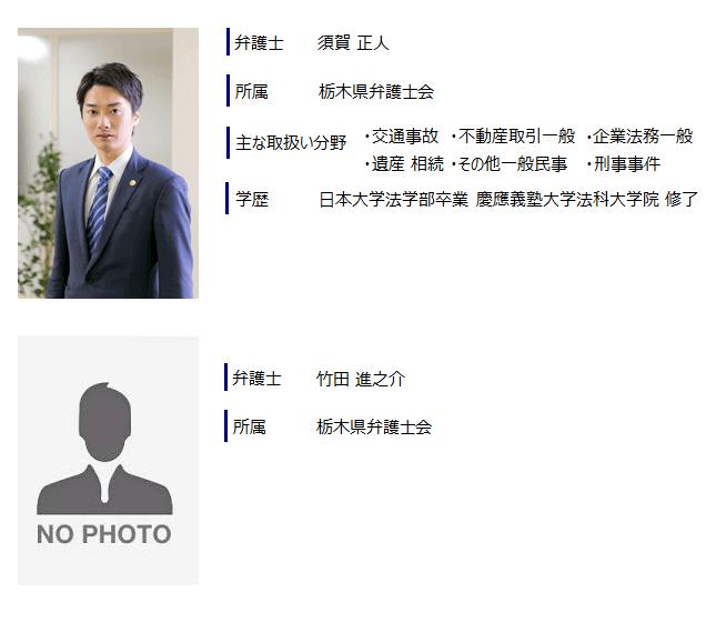 弁護士・須賀正人 弁護士・竹田進之介