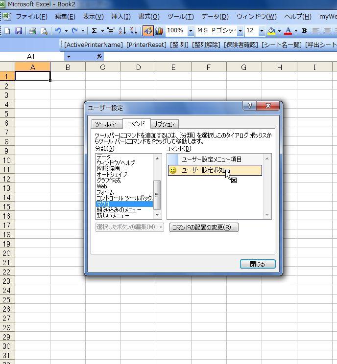 コマンドタブのマクロを指定した後、「ユーザー設定ボタン」を左クリックしたままツールバーまでドラッグします。