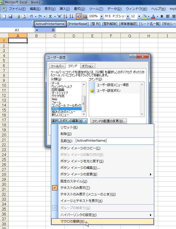ツールバーのアイコンが入力した文字に変わります。これに「マクロの登録」をクリックしてマクロを貼り付けます。