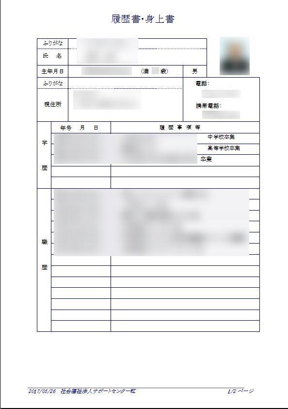 レポートとして出力できます。(1ページ目)