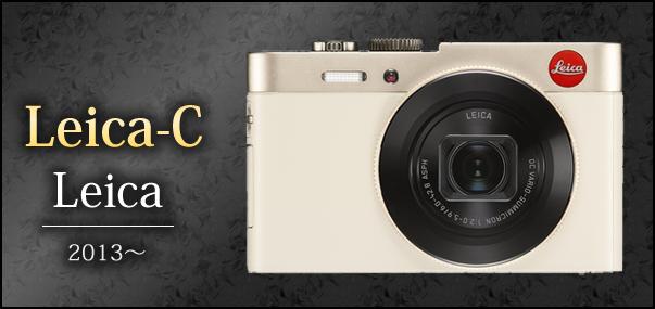 ライカ(Leica)C 高額買取致します。