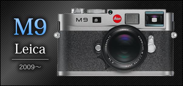 ライカ(Leica)M9高額買取致します。