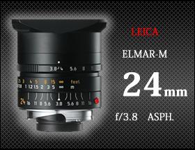 ライカ エルマー M f3.8 24mm ASPH