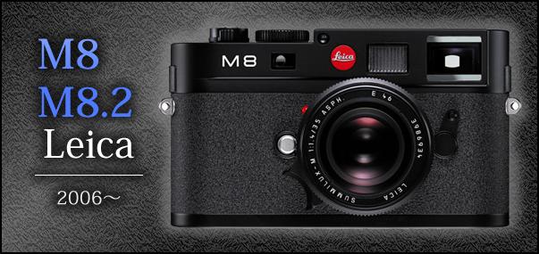 ライカ(Leica)M8高額買取致します。