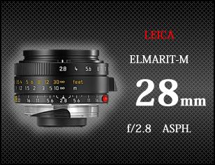 ライカ エルマリートM f2.8 28mm ASPH