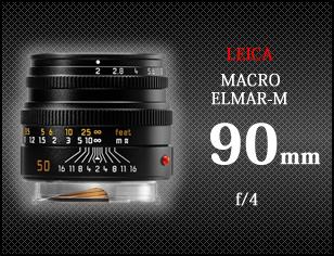 ライカ マクロ エルマーM f4 90mm