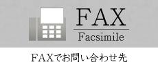 FAXのお問い合わせ