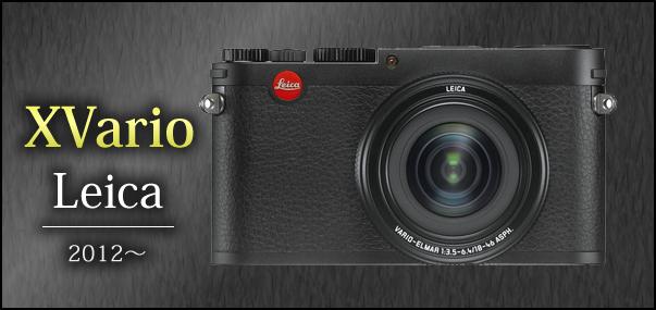 ライカ(Leica)X Vario 高額買取致します。