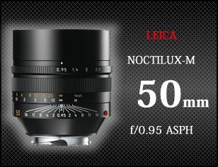 ライカ ノクティルックスM f0.95 50mm ASPH