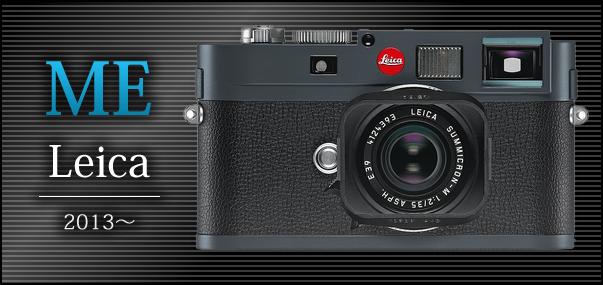 ライカ(Leica)M-E高額買取致します。