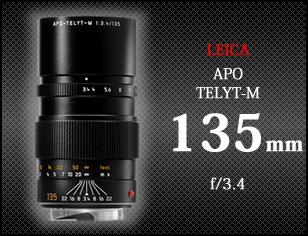 ライカ アポ テリートM f3.4 135mm
