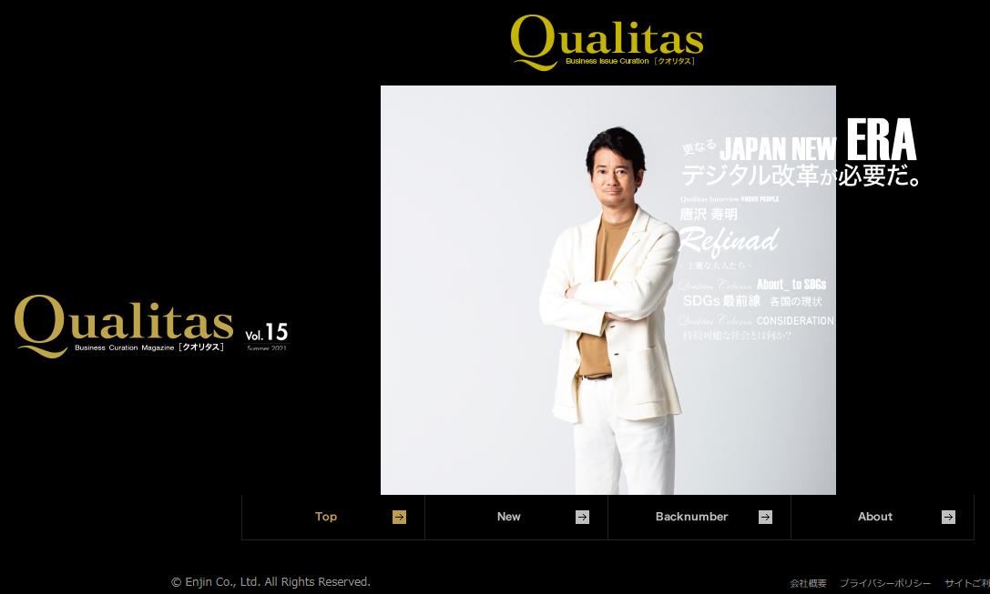 ビジネス情報誌【Qualitas Plus】Vol.15に掲載されました