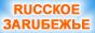 Участник конкурса сайтов RUССКОЕ ЗАRUБЕЖЬЕ-2017