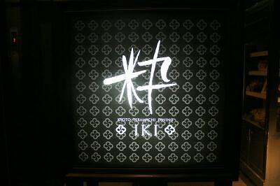 粋-teremachi-京都二次会2