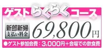 2次会チャンネル料金