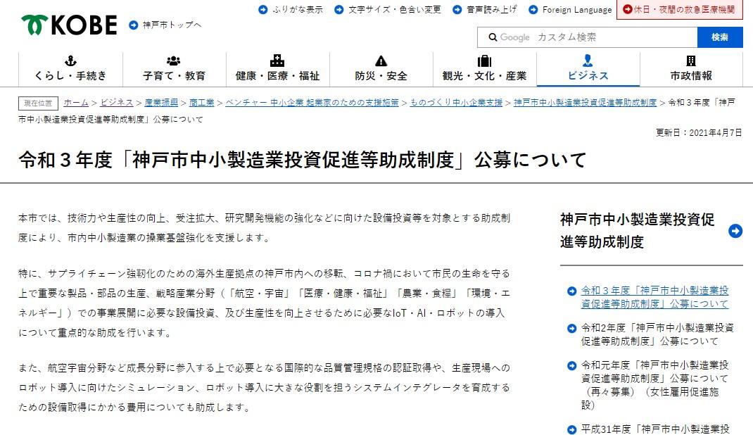 神戸市 ロボットSIer育成助成金