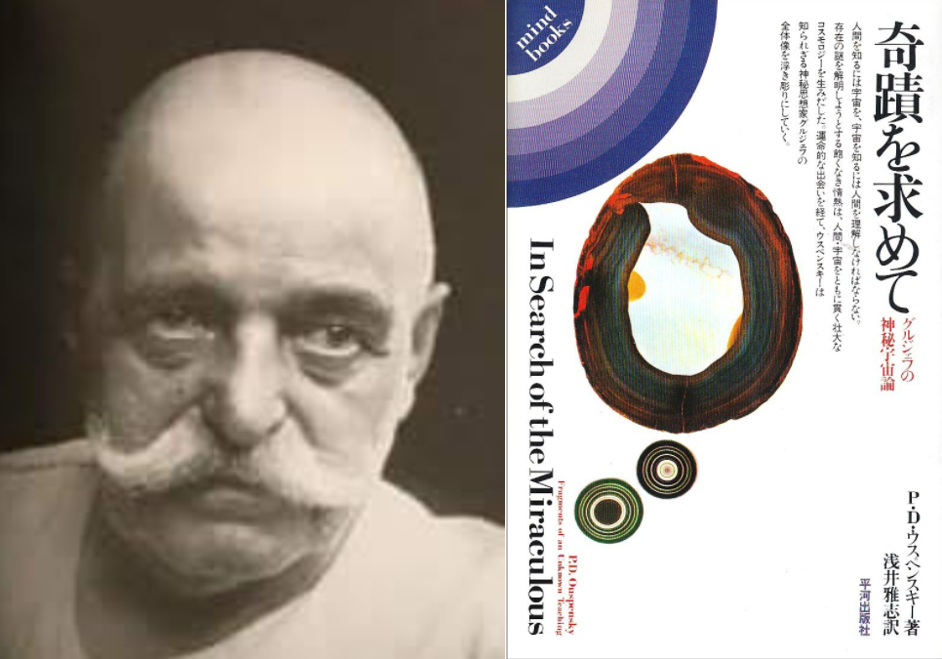 神秘思想家グルジェフの「あくび」理論と「ハート活性」とIAMとの関係性について