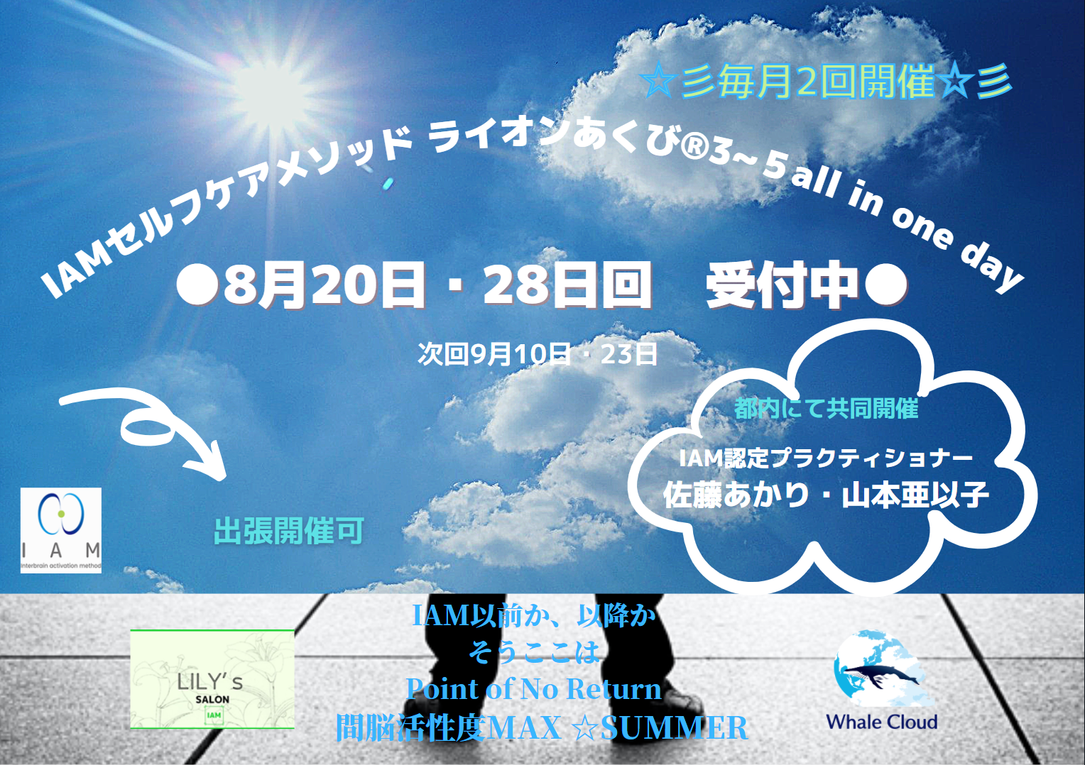IAM(間脳活性メソッド)セルフケアクラス all in 1 Day🐳8月