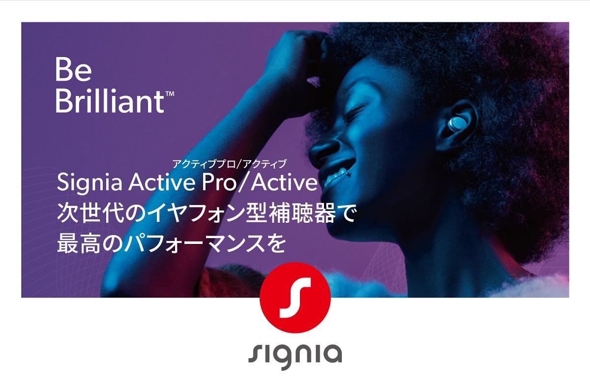 Signia Active
