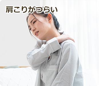 肩こりがつらいイメージ 原因はまくらが身体に合ってないのかもメガネの視力を合わせるのと同じようにまくらも自分に合わせませんか