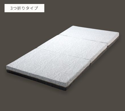 オーダーメイドマットレスプレミアム 3つ折りタイプの商品写真