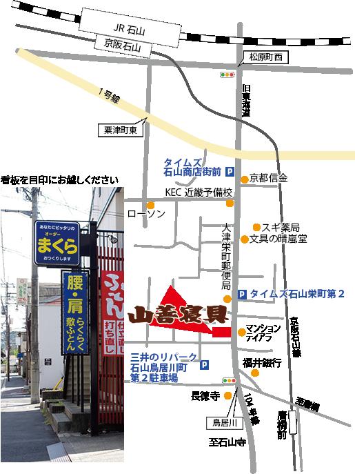 看板と付近の地図