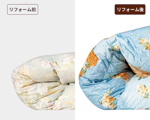 羽毛リフォームのビフォアフターの写真 リフォームで布団はフカフカになります