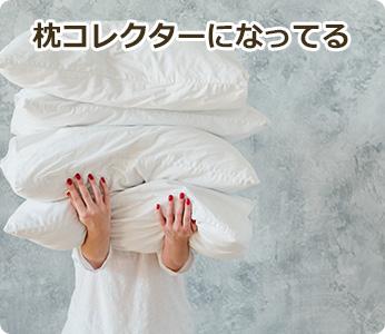 枕コレクターになっている あれこれ試してまくらを幾つも持っておられませんか。オーダーメイドまくらならもう2度と買い換えることはありません。
