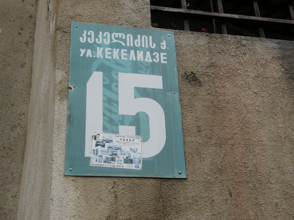 Kekelidse 15, unsere Adresse in Tiflis