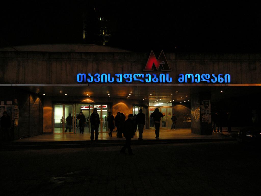 Metrostaion Tawisubleibis Moedani (Freiheitsplatz)