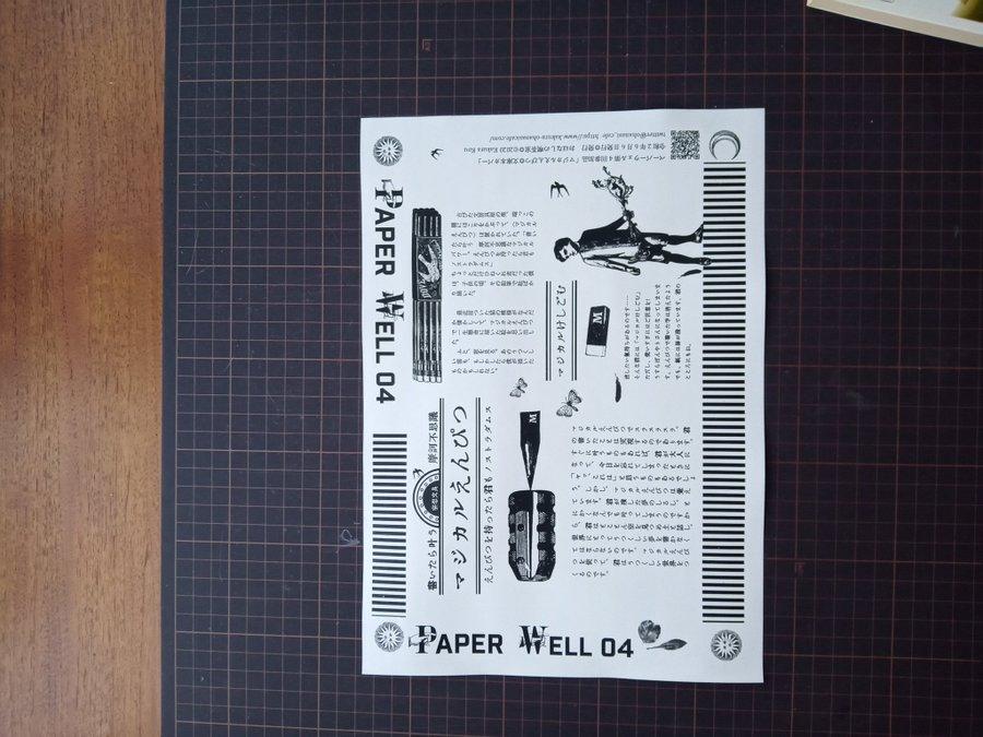 ダウンロードしたらA4の紙に印刷します。