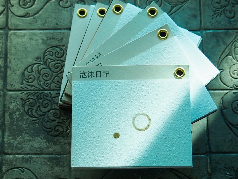 手製本『泡沫日記』の販売をはじめました