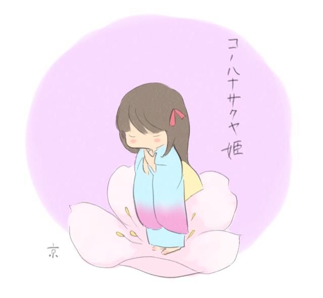 コノハナサクヤ姫
