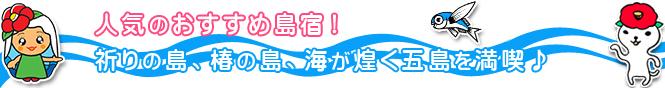 五島列島福江島で人気のおすすめ民宿