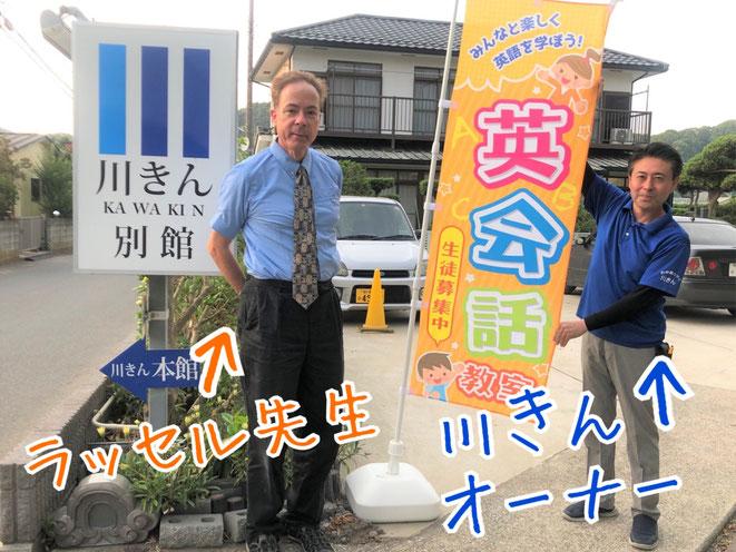 Mr. ラッセル英会話 岩井教室のご紹介!