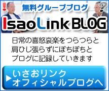 いさおリンクオフィシャルブログ