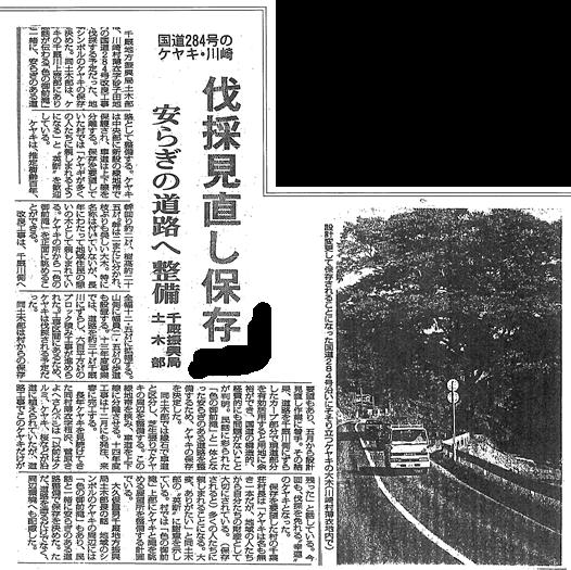 当時の新聞記事(岩手日日)