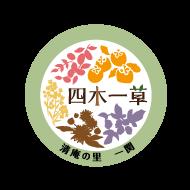 清庵の里ロゴマーク