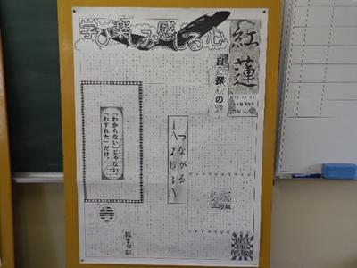 クラスごとに壁新聞も。私も中学生の時に壁新聞を作った記憶があります。「紅蓮(ぐれん)」というタイトルは別な場所にも書かれていたので、このクラスのテーマだったのかもしれません。