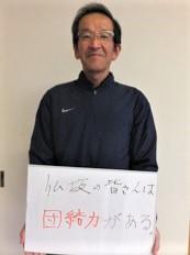 伊藤仁志 仏坂自治会 一関市 千厩