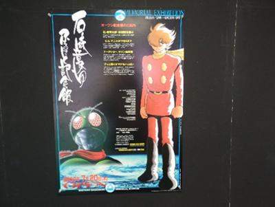 石ノ森章太郎ふるさと記念館特別展歴代ポスター展示も。