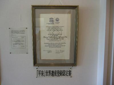 柳之御所資料館には世界遺産登録認定書のレプリカが飾られています。