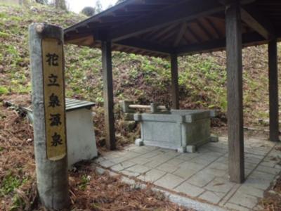 花泉の地名の由来「花立泉」