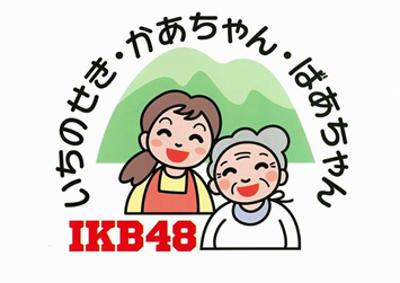 IKB48の 公式マーク