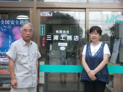 代表取締役 三浦 昌喜さんと奥様 三浦 友子さん