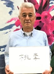 会長 熊谷隆さん