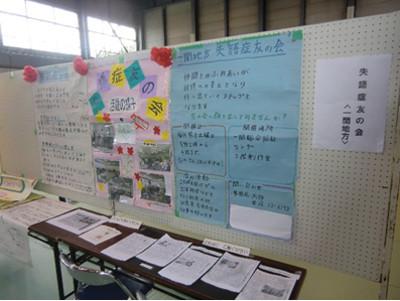 武道館では団体の作品や活動紹介などの展示が行われていました。写真は「失語症友の会<一関地方>」